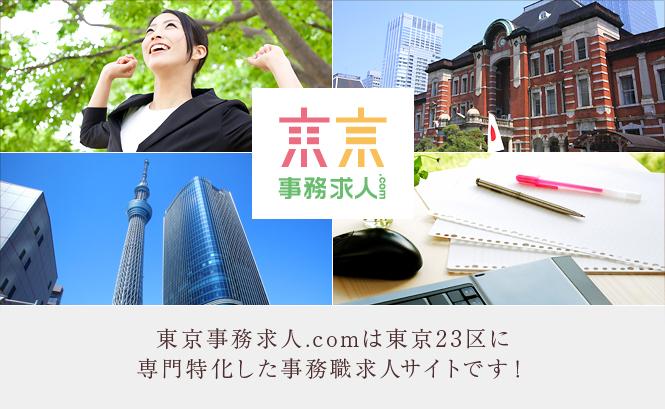 東京事務求人ドットコムは東京23区に専門特化した事務職求人サイトです!