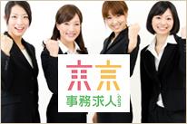 東京事務求人