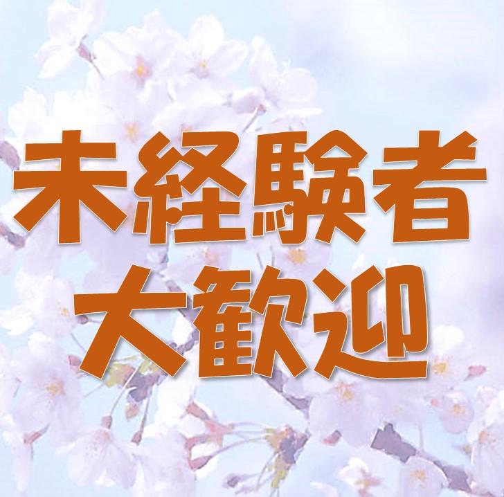 未経験OK★事務系全般のお仕事!【ts08091】 イメージ