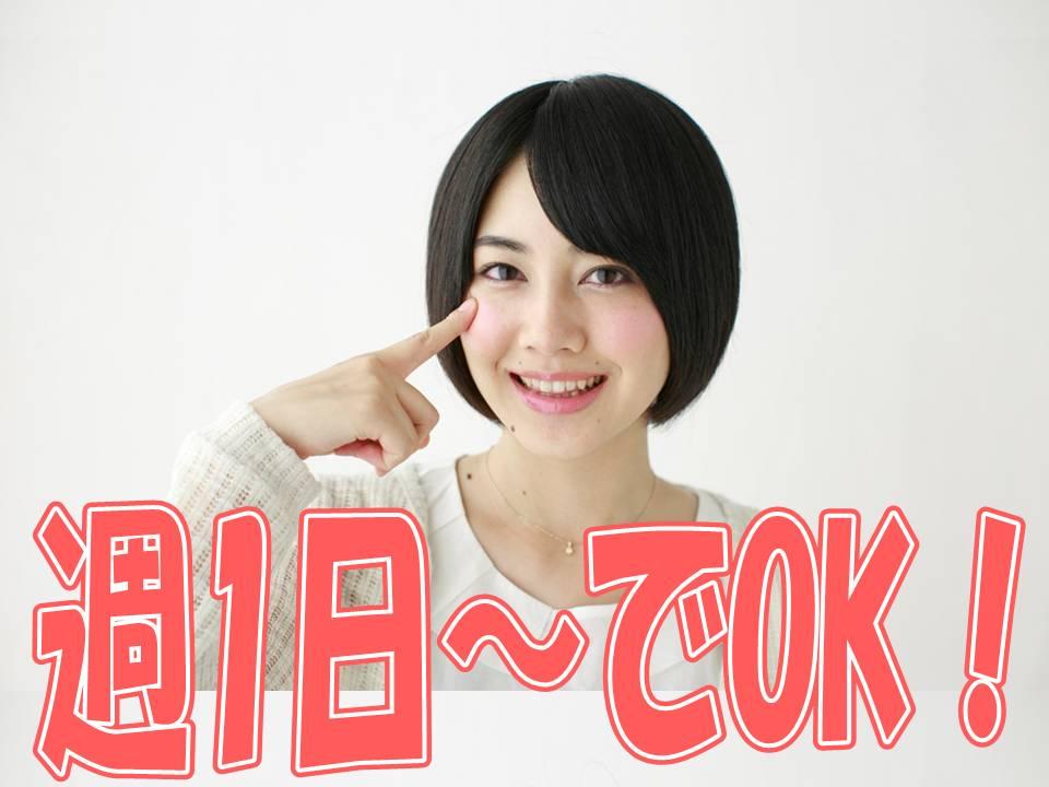 【戸田公園】エネルギー関連企業での夜間電話受付【ht06151】 イメージ