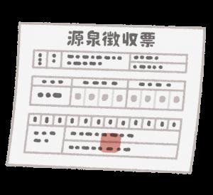 源泉徴収・年末調整について イメージ